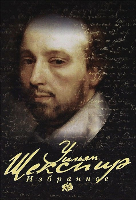 Шекспир У. - Избранное обложка книги