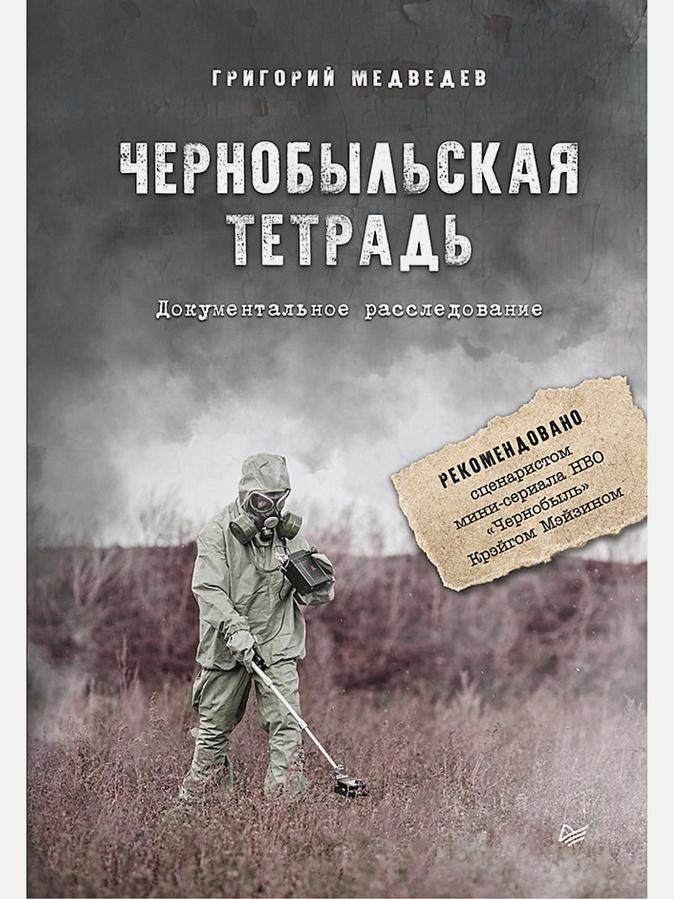 Медведев Григорий - Чернобыльская тетрадь. Документальное расследование обложка книги