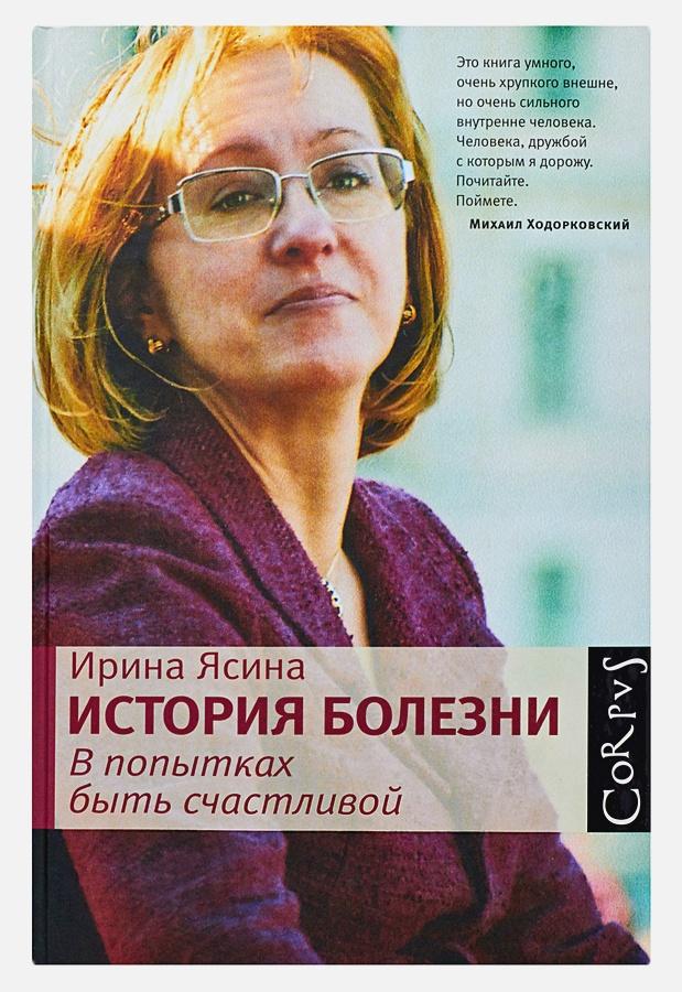 Ирина Ясина - История болезни. В попытках быть счастливой обложка книги