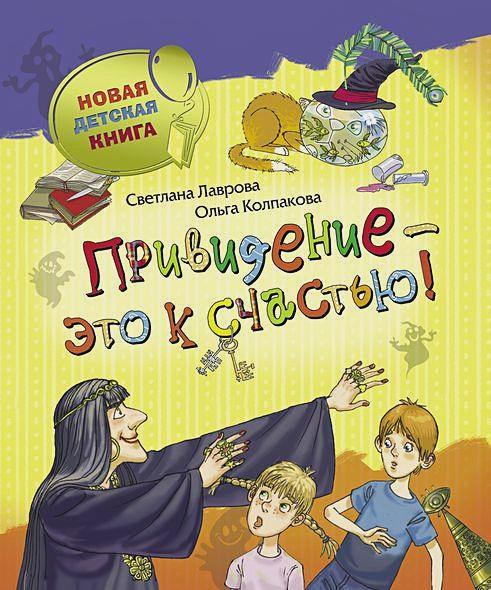 Лаврова Светлана, Колпакова Ольга - Привидение – это к счастью! обложка книги