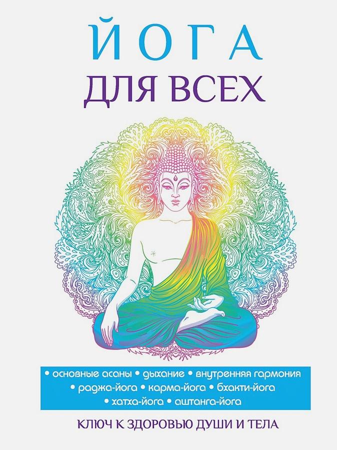 Панина Н.А. - Йога для всех обложка книги