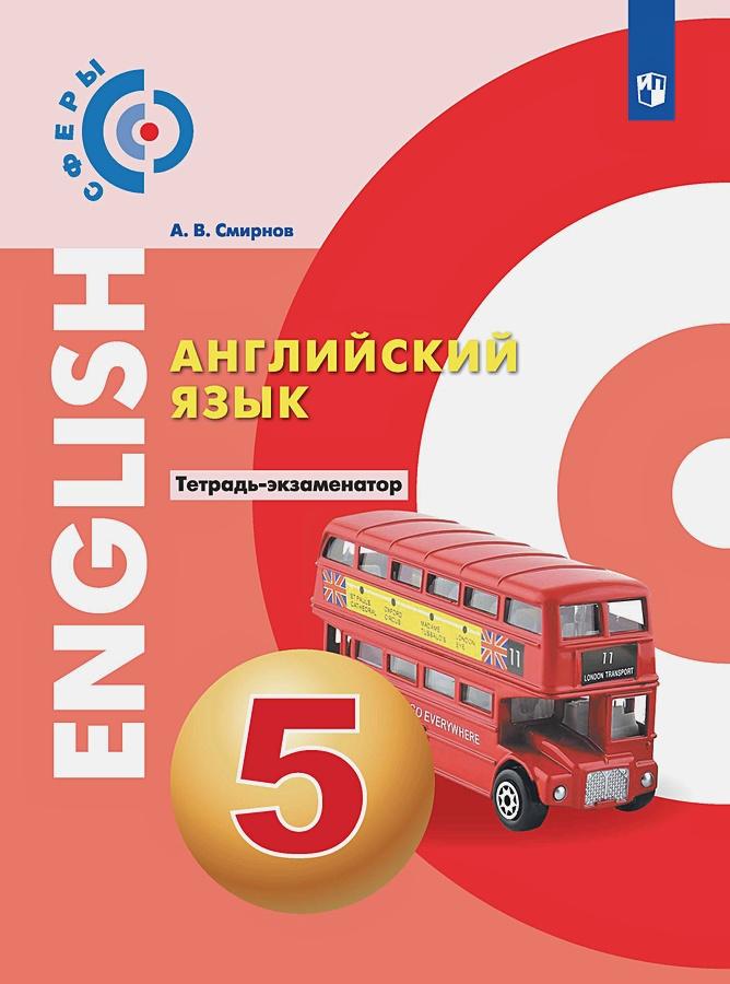 Смирнов А. В. - Смирнов. Английский язык. Тетрадь - экзаменатор. 5 класс обложка книги
