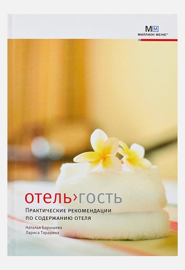 Отель - гость : практические рекомендации по содержанию отеля Барышева Н.А.