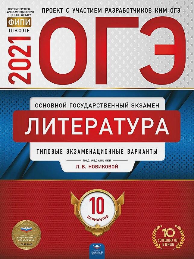 Л.В. Новикова - ОГЭ-2021. Литература: типовые экзаменационные варианты: 10 вариантов обложка книги
