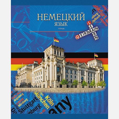Школьная серия. Немецкий язык