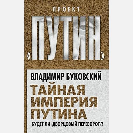 Владимир Буковский - Тайная империя Путина. Будет ли «дворцовый переворот»? обложка книги