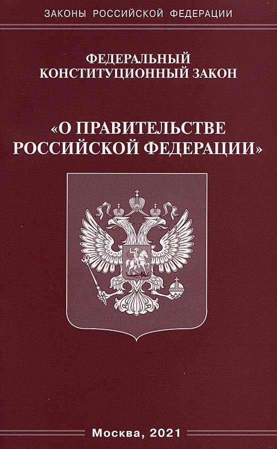 """ФКЗ """"О правительстве РФ""""."""
