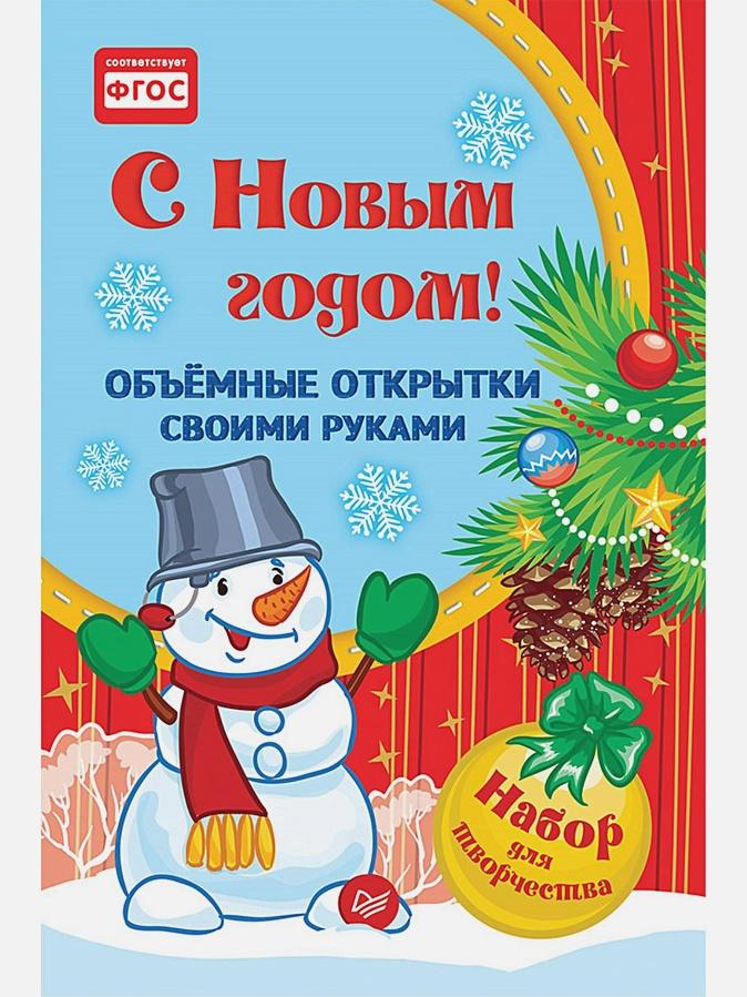 Фархутдинов К Р - Объемные открытки своими руками. С Новым годом! обложка книги