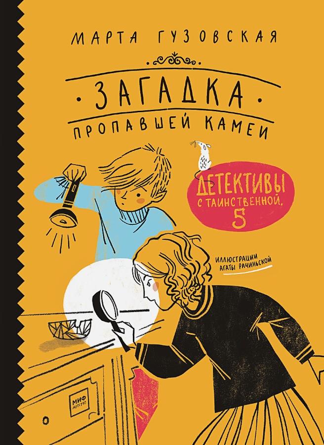 Марта Гузовская - Загадка пропавшей камеи. Детективы с Таинственной, 5 обложка книги