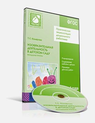 Комарова Т. С. - CD. ФГОС Изобразительная деятельность в детском саду. Младшая группа (3-4 года) обложка книги