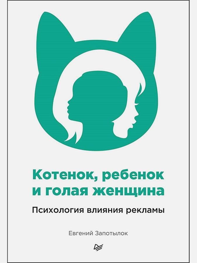 Котенок, ребенок и голая женщина. Психология влияния рекламы Принципы психологии влияния в рекламе