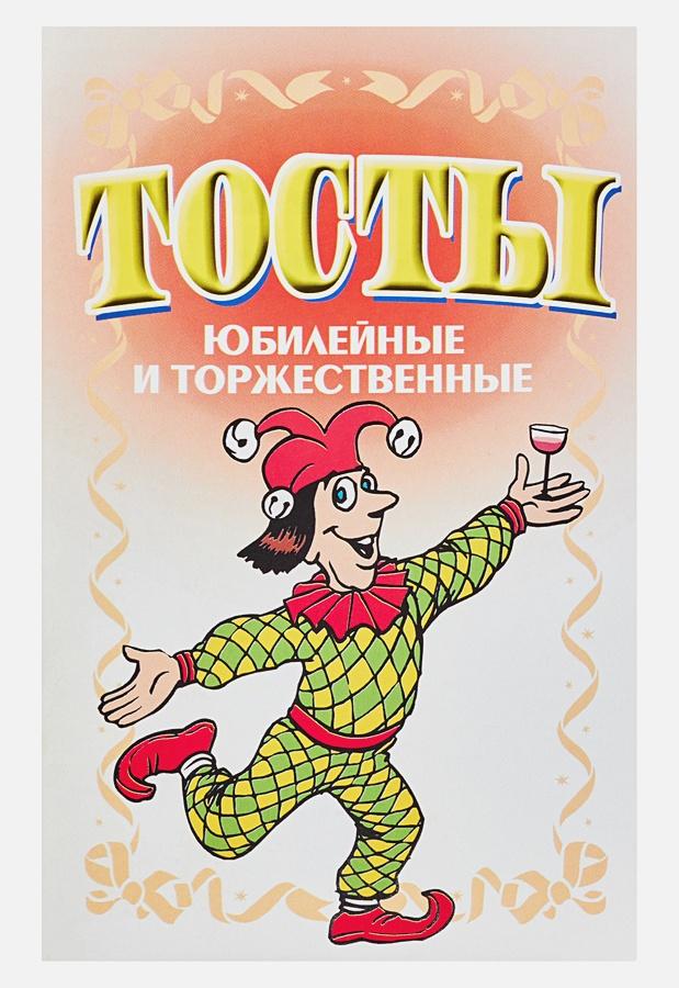 Белов Н.В. - Тосты. Юбилейные и торжественные обложка книги