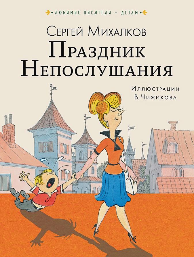 С. Михалков - Праздник Непослушания обложка книги