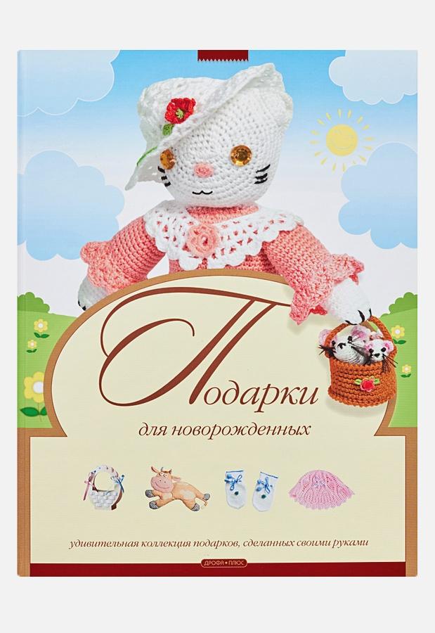 Денисова Л.Ф. - Подарки для новорожденных обложка книги