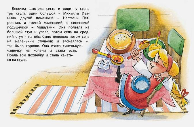 Три медведя (нов.обл.)