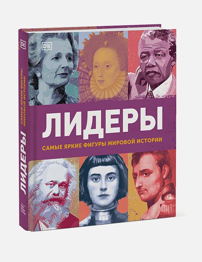 DK - Лидеры. Самые яркие фигуры мировой истории обложка книги