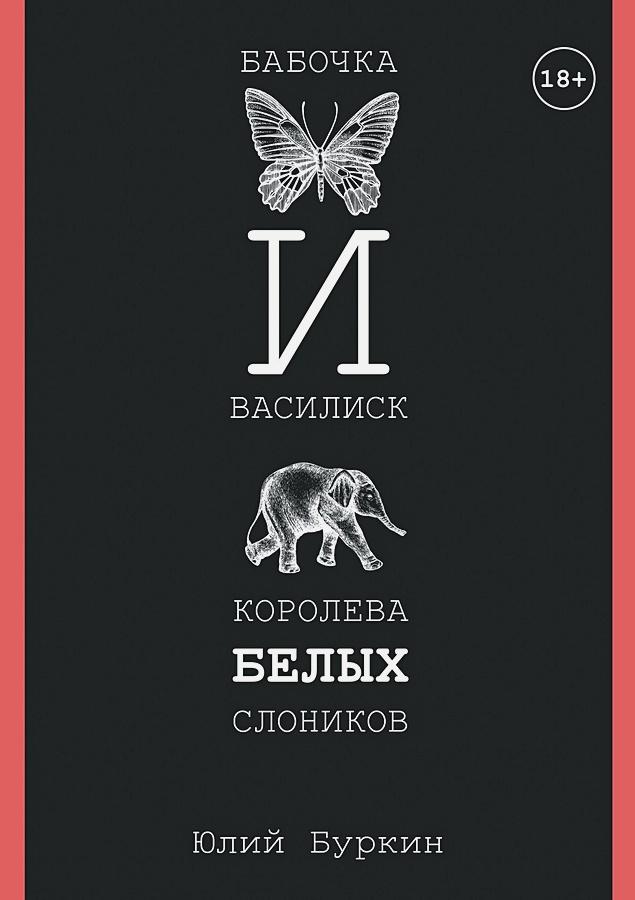 Буркин Ю. - Бабочка и Василиск, Королева белых слоников обложка книги