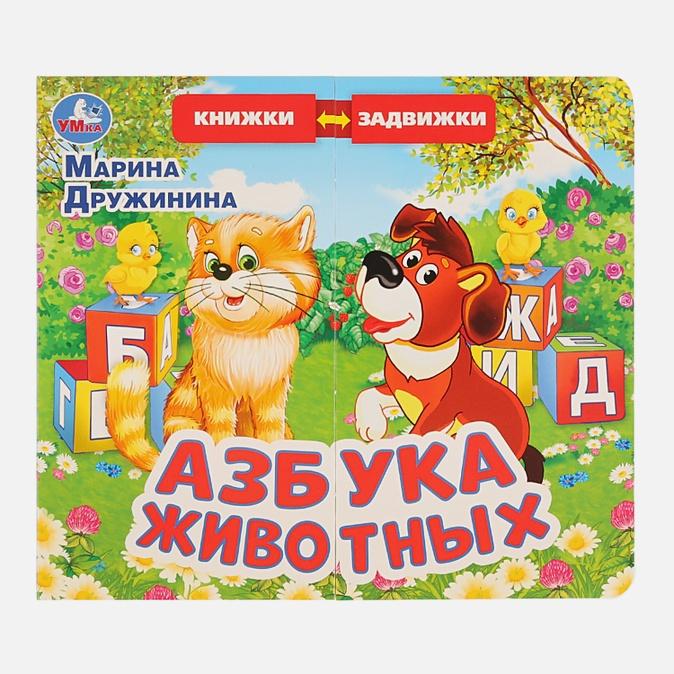 М.Дружинина. - Азбука животных обложка книги