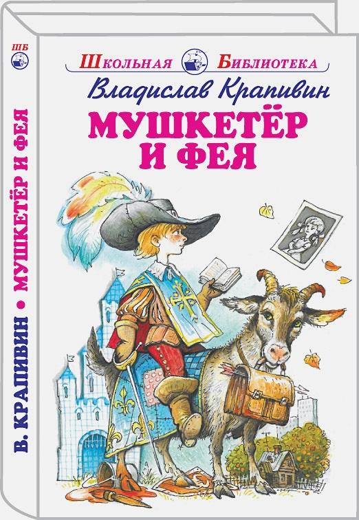 Крапивин В. - Мушкетер и фея /5 повестей из жизни Дж. Воробьёва/ обложка книги