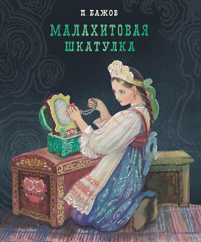 Бажов - 100 ЛУЧШИХ КНИГ. Малахитовая шкатулка обложка книги