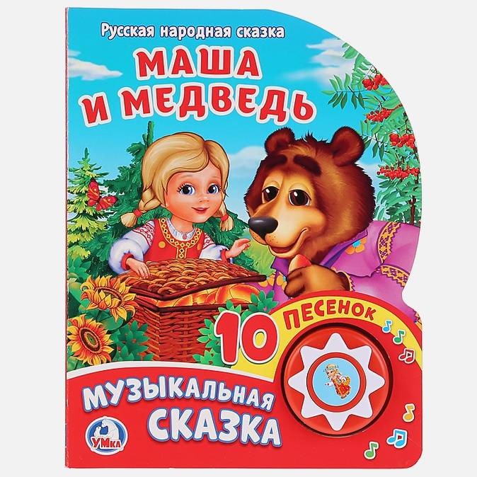 Маша и медведь. (1 кнопка 10 пеcенок). Формат: 160х200 мм. Объем: 10 карт. стр. в кор.24шт