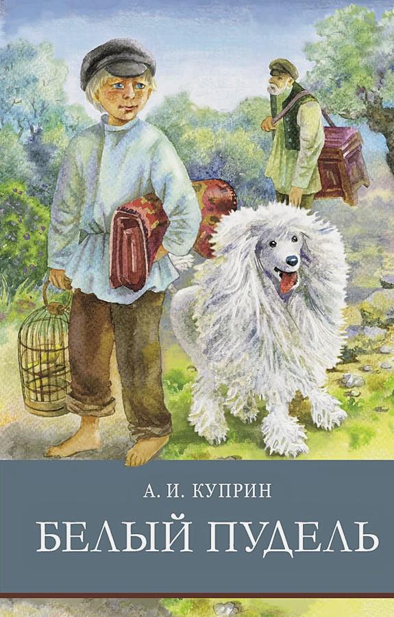 Куприн - ШП. Белый пудель обложка книги