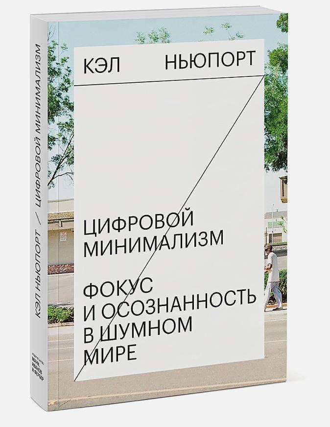 Кэл Ньюпорт - Цифровой минимализм. Фокус и осознанность в шумном мире обложка книги