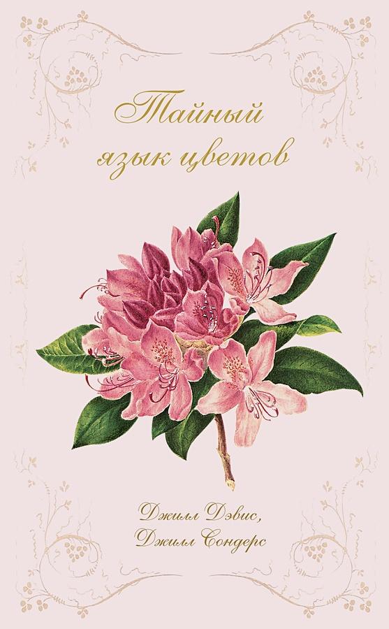 Дэвис Дж., Сондерс Дж. - Тайный язык цветов обложка книги