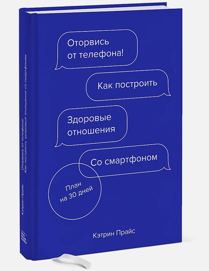 Кэтрин Прайс - Оторвись от телефона! Как построить здоровые отношения со смартфоном обложка книги