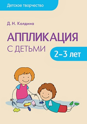Колдина Д. Н. - Детское творчество. Аппликация с детьми 2-3 лет обложка книги