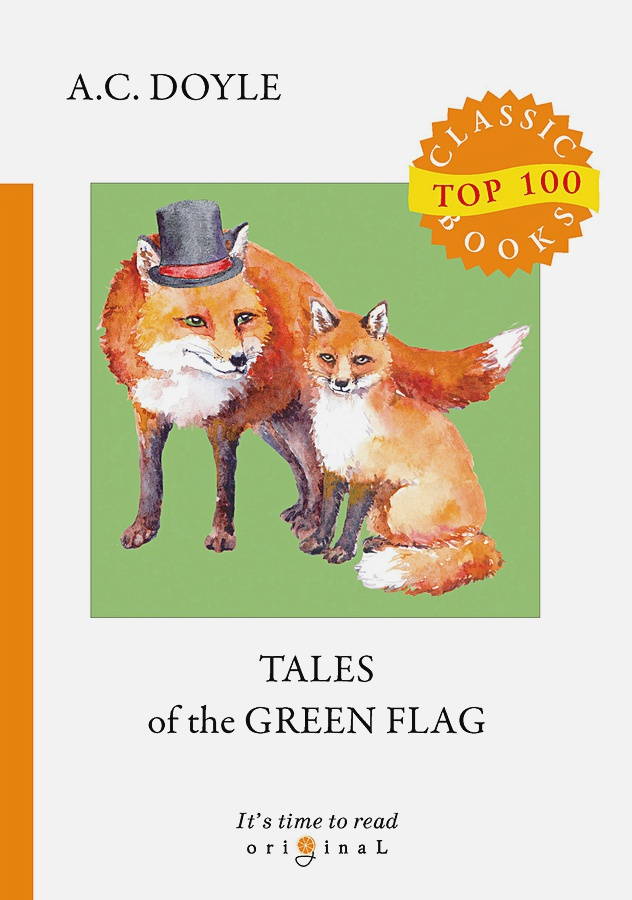 Doyle A.C. - Tales of the Green Flag = Зеленый флаг и другие рассказы: на англ.яз обложка книги