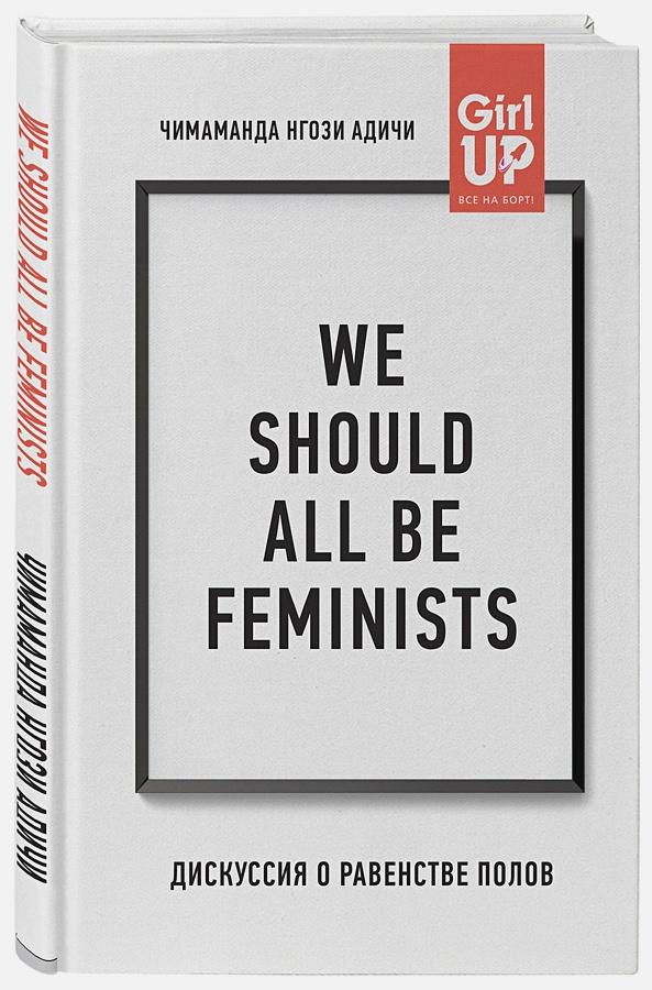 Адичи, Нгози Чимаманда. - We should all be feminists. Дискуссия о равенстве полов обложка книги