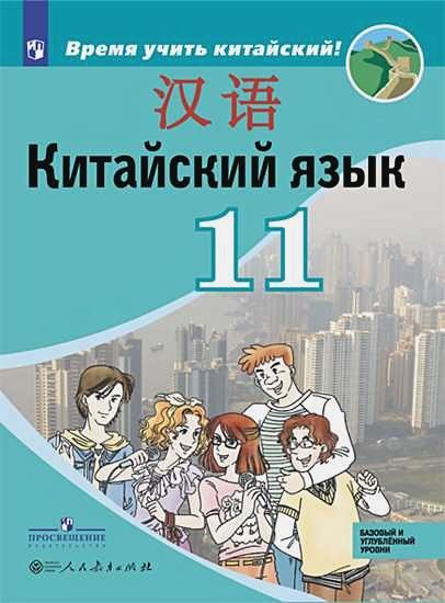 Сизова А. А. - Сизова. Китайский язык. Второй иностранный язык. 11 класс. Учебное пособие обложка книги