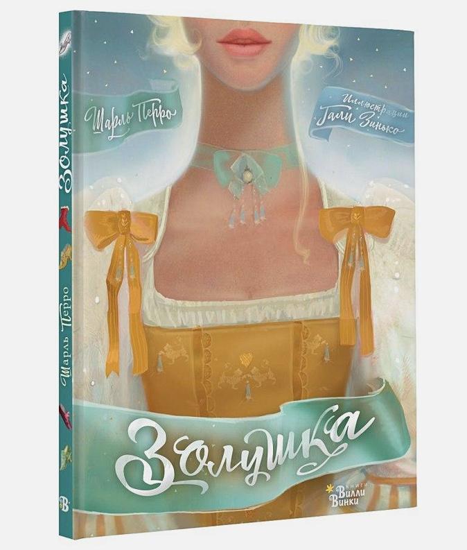 Шарль Перро, иллюстрации Гали Зинько - Золушка обложка книги
