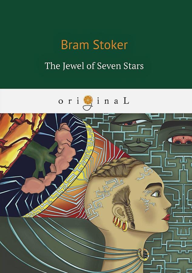 Stoker B. - The Jewel of Seven Stars = Сокровище семи звезд: на англ.яз обложка книги