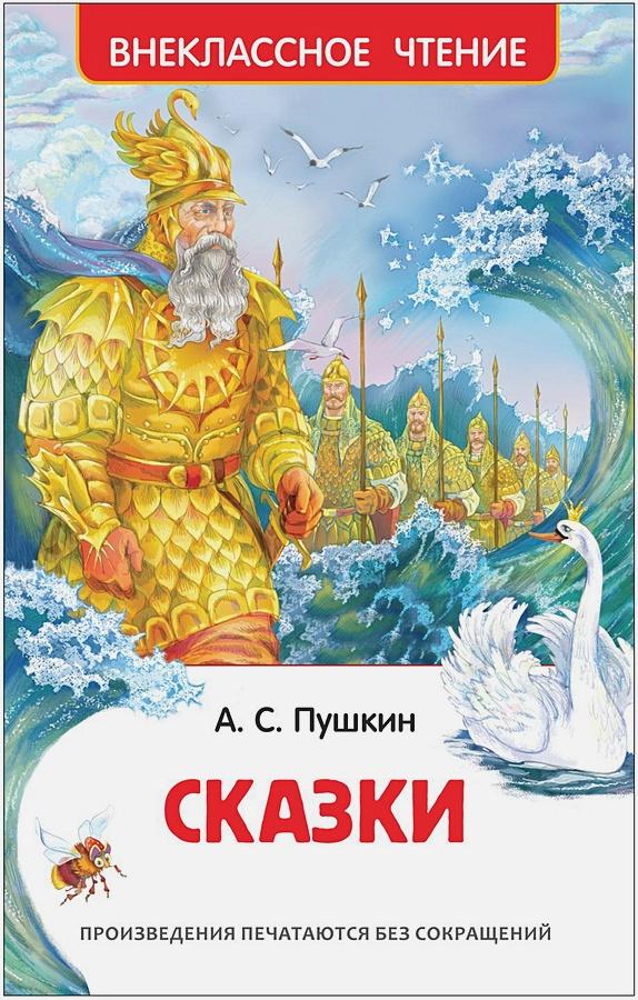Пушкин А.С. - Пушкин А.С. Сказки обложка книги