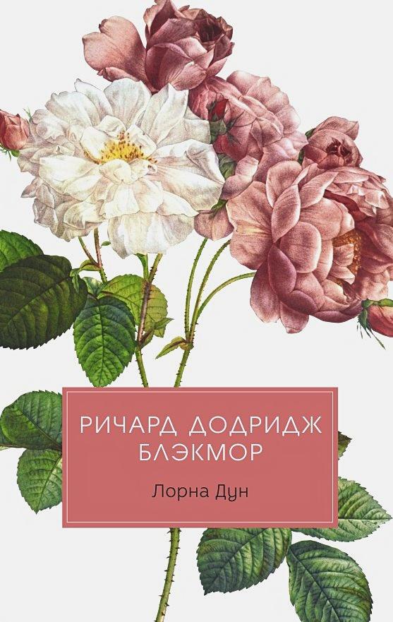 Блэкмор Р.Д. - Лорна Дун: роман обложка книги