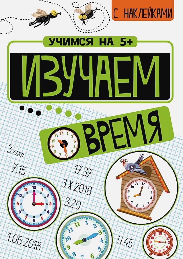 Кшемински - Учимся на 5+ Изучаем время обложка книги