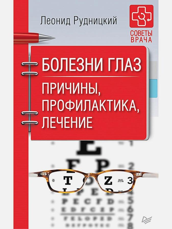 Рудницкий Л В - Болезни глаз. Причины, профилактика, лечение обложка книги