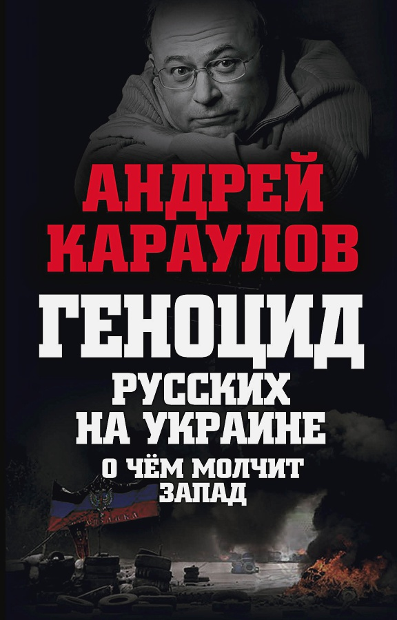 Караулов А.В. - Геноцид русских на Украине. О чем молчит Запад обложка книги