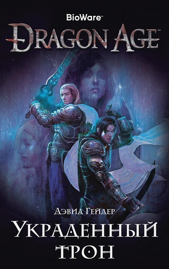 Гейдер Д. - Dragon Age. Украденный трон обложка книги