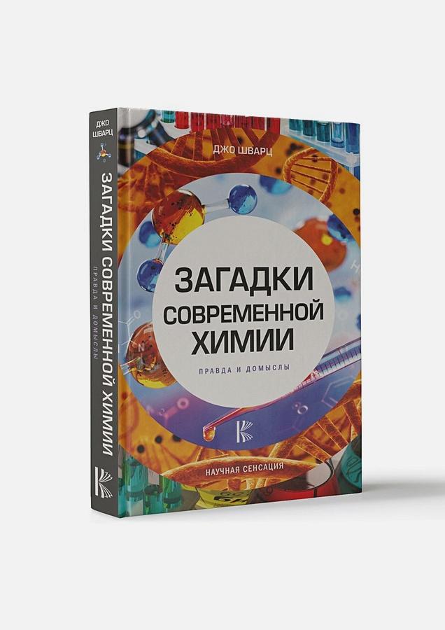 Шварц Джо - Загадки современной химии. Правда и домыслы обложка книги