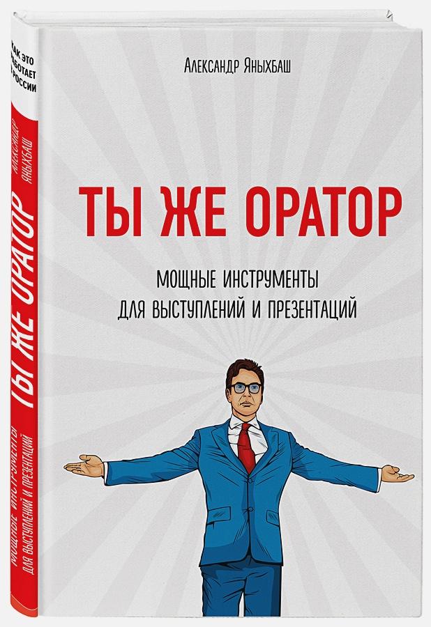 Александр Яныхбаш - Ты же оратор. Мощные инструменты для выступлений и презентаций обложка книги
