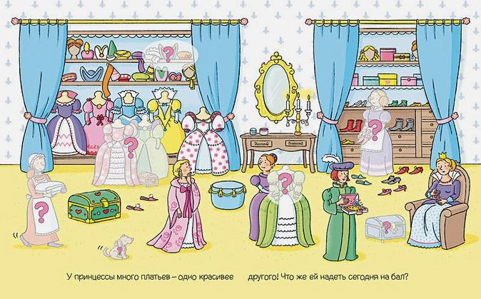 Принцессы (с наклейками)