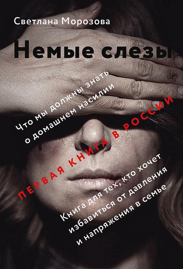 Морозова Светлана Андреевна - Немые слезы. Книга для тех, кто хочет избавиться от давления и напряжения в семье. обложка книги