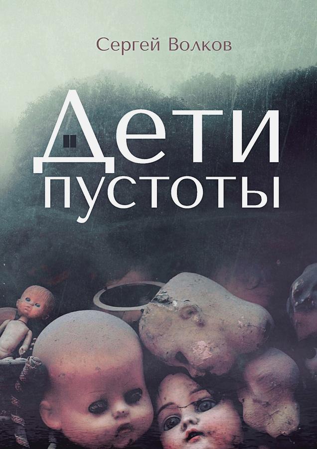 Волков С. - Дети пустоты обложка книги