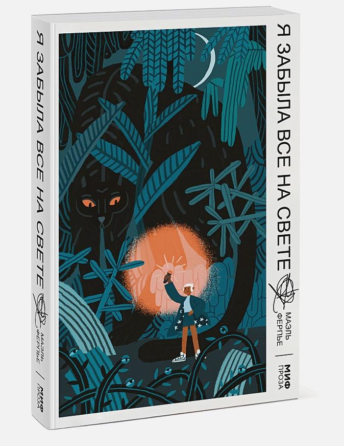 Маэль Ферпье - Я забыла все на свете обложка книги