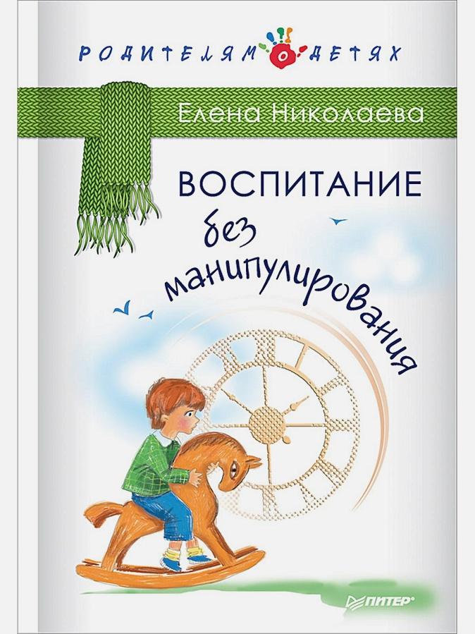 Николаева Е И - Воспитание без манипулирования обложка книги