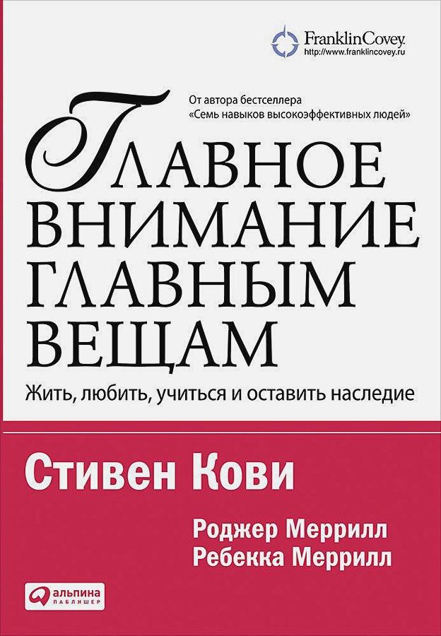 Кови С. - Главное внимание главным вещам (переплет) обложка книги