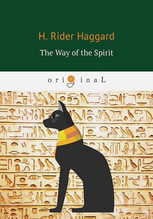 Haggard H.R. - The Way of the Spirit = Путь Духа: на англ.яз обложка книги